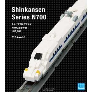ナノブロック ナノゲージ トレインコレクション N700系新幹線 車両 Nゲージ nanoblock nanoブロック おもちゃ 知育玩具 dream-realize