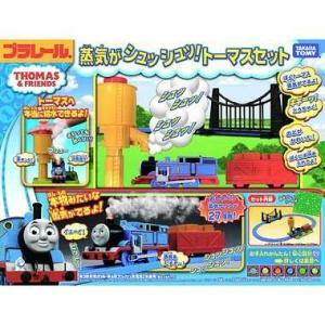 プラレール トーマス セット トーマス おもちゃ 男の子 3歳 4歳 蒸気がシュッシュッ トーマスセット きかんしゃトーマス 知育玩具|dream-realize