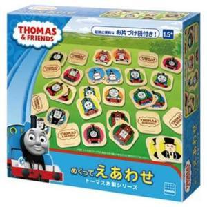 トーマス おもちゃ 男の子 1歳半 1歳6ヶ月 2歳 3歳 木製 めくってえあわせ 絵合わせ 柄合わせ 神経衰弱 きかんしゃトーマス 知育玩具 dream-realize