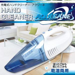液体も吸い込める! 充電式乾湿両用ハンドクリーナー 【ハンドクリーナーAQULEANE】 ハンディクリーナー/掃除機|dream-realize