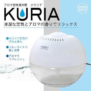 清潔な空気とアロマの香りでリラックス【アロマ空気清浄器 KURIA】|dream-realize