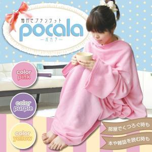 袖付きブランケット ポカラ フリース素材で暖かい 袖付き毛布 着る毛布 着るブランケット|dream-realize