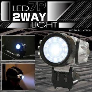 LED7灯・2Wayライト ヘッドライト サイクルライト(自転車用ライト)として使えます 乾電池式 明るさ3段階切替可|dream-realize