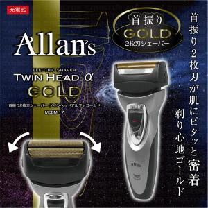2枚刃 電気シェーバー ツインヘッドαGOLD 充電式 電動髭剃り ひげ剃り ひげそり ヒゲ剃り ヒゲそり メンズ|dream-realize