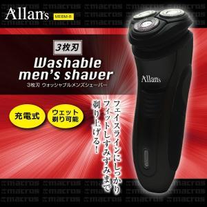 水洗い可 独立3枚刃 電気シェーバー Allans ウォッシ...
