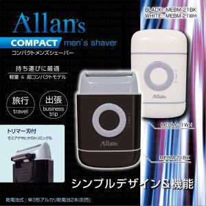 電気シェーバー Allan's コンパクト メンズ シェーバ...
