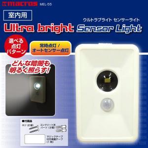 センサーライト 屋内 電池式 人感センサーライト ウルトラブライトセンサーライト 廊下 階段|dream-realize