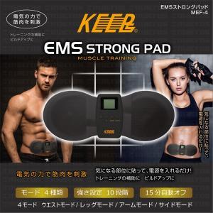 EMSストロングパッド EMS腹筋ベルト EMSマシン EMSマシーン 電池式 筋トレ 引き締め ダイエット器具|dream-realize