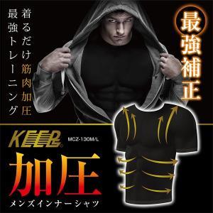加圧シャツ メンズ 加圧メンズインナーシャツ メンズ 黒 筋トレ 引き締め シェイプアップ ダイエット 姿勢補正|dream-realize