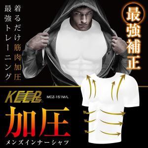加圧シャツ メンズ 加圧メンズインナーシャツ メンズ 白 筋トレ 引き締め シェイプアップ ダイエット 姿勢補正|dream-realize