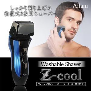 メンズシェーバー 電気シェーバー 水洗い 3枚刃 ウォッシャブルシェーバー ジークール 充電式 電動髭剃り ひげ剃り ひげそり ヒゲそり ヒゲ剃り メンズ|dream-realize