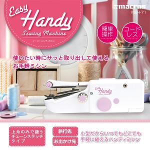 ハンドミシン ハンディミシン コンパクトミシン 小型ミシン 電動ミシン コードレス 電池式 家庭用|dream-realize