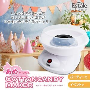 わたあめ機 わたあめメーカー わたあめ 機械 飴玉で作る コットンキャンディメーカー ザラメ アメ玉 綿菓子 わたがし 綿あめ お菓子 おもちゃ ホームパーティー|dream-realize