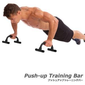 プッシュアップバー 腕立て伏せ プッシュアップ トレーニングバー 手首の負担軽減 筋トレグッズ エクササイズ 健康 ダイエット 組み立て式 コンパクト|dream-realize