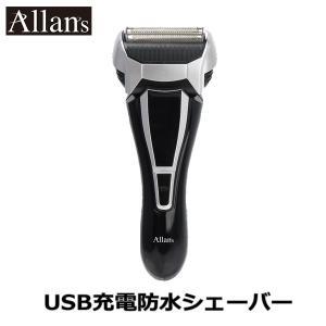 電気シェーバー シェーバー メンズ 男性 充電式 防水 USB充電気シェーバー 防水 ポイント消化|dream-realize