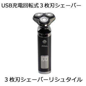電気シェーバー メンズ Allans リシュタイル 独立3枚刃USB充電式 電動髭剃り ひげ剃り ひげそり ヒゲ剃り ヒゲそり メンズ ポイント消化|dream-realize