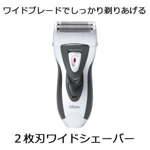 電気シェーバー メンズ Allans ワイドシェーバー USB充電式 2枚刃 電動髭剃り ひげ剃り ひげそり ヒゲ剃り ヒゲそり メンズ ポイント消化|dream-realize