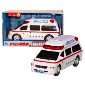 救急車 おもちゃ 光る 鳴る フリクション サイレン救急車 グランビア|dream-realize