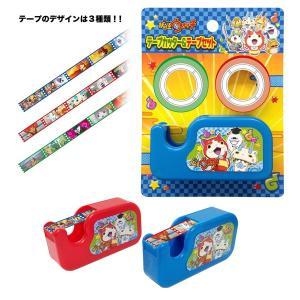 妖怪ウォッチ テープカッター&テープセット テープのデザインは3種類 ジバニャン ウィスパー グッズ 文房具 事務用品 おもちゃ 知育玩具|dream-realize