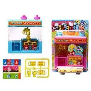 くるくるクレーンキャッチ クレーンゲーム おもちゃ 知育玩具|dream-realize