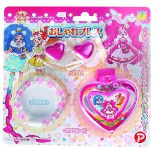 キラキラプリキュアアラモード おしゃれブレス かわいいブレスレッドとヘアゴムとヘアゴムケースのセット おもちゃ 知育玩具|dream-realize
