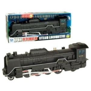 ライトが点滅して、汽笛を鳴らします フリクション D51 蒸気機関車 SL おもちゃ・知育玩具|dream-realize