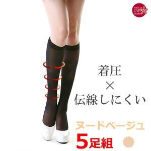 着圧ストッキング ひざ下 まとめ買い レディース 日本製 ヌードベージュ 肌色 伝線しにくい 引き締め むくみ防止 立ち仕事 女性用 23-25cm 5足セット dream-realize