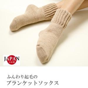 あったか ソックス レディース 暖かい 靴下 ふんわり起毛のブランケットソックス 無地 ふわふわ裏起毛 毛布のような温かさ 冷え防止 女性用 22cm-25cm dream-realize