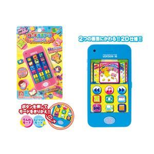 タッチスクリーンケータイ スマートフォンごっこや、おしゃべり&サウンドあそびが楽しい! 携帯電話 スマホ 2D仕様 おもちゃ 知育玩具 dream-realize