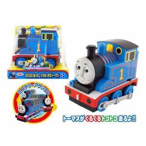 トーマス おもちゃ 玩具 GO GO あっちこっちおっきなトーマス 機関車トーマス 3歳 4歳 知育玩具 dream-realize