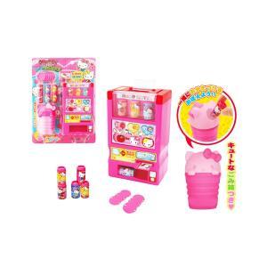 キティちゃん おもちゃ 3歳 4歳 ハッピーじどうはんばいき 自動販売機のおもちゃ おままごと まま...
