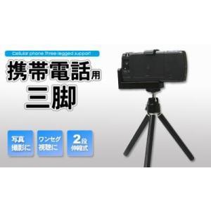 携帯電話用三脚☆ワンセグ視聴やカメラでの写真撮影の手振れ防止|dream-realize