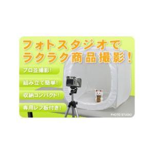 フォトスタジオ Lサイズ☆オークションやネットショップ用などのデジカメ写真撮影に レフ板&専用バッグ付|dream-realize