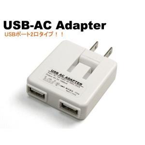 これは便利! iPhone・iPod・MP3・携帯電話などに USB→コンセント変換充電アダプター USBポート2口搭載|dream-realize