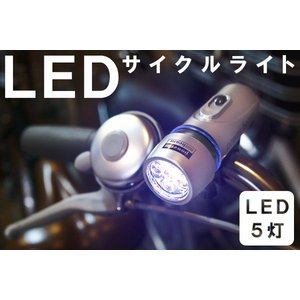 LED5灯サイクルライト 自転車用ライト ハンドライトにもなります|dream-realize