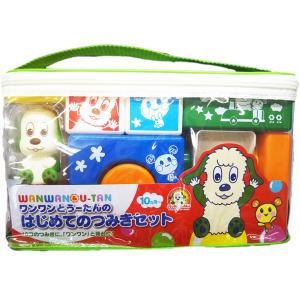 いないいないばあ おもちゃ ワンワンとうーたんのはじめてのつみきセット 積み木 積木 お片付けに便利な袋入り いないいないばぁ 10ヶ月 1歳 知育玩具|dream-realize