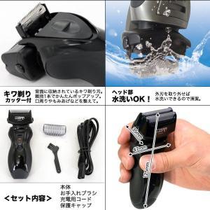 電気シェーバー メンズ 男性用 充電式  2枚刃 コブラ dream-realize 03