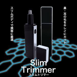 スリムトリマー 鼻毛カッター メンズ レディース グルーミング Slim Trimmer 充電式 鼻毛処理 男性 女性|dream-realize