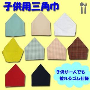 子供用三角巾 子供 幼児が本当に一人でかぶれる三角巾 無地 全9色 日本製|dream-realize
