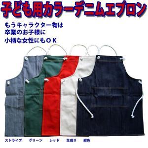 子供 エプロン カラーデニム子供用エプロン サイズ調整可能 全5色 日本製 130cm 140cm 150cm|dream-realize