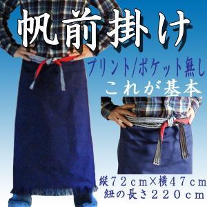 帆前掛け エプロン メンズ 無地 紺 業務用 男性用|dream-realize