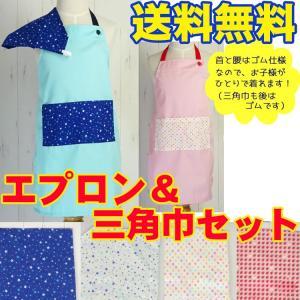 子供用エプロン 三角巾 セット 幼児が本当に一人で着れるエプロンと三角巾のセット  全6色 110cm〜120cm 柄物|dream-realize
