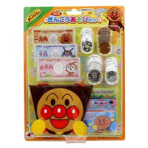 アンパンマン おもちゃ 玩具 ぎんこうあそびセット 銀行遊び...
