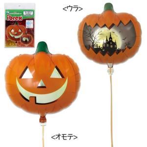 ハッピーハロウィン バルーン ホーンテッドパンプキン ハロウィンパーティー ハロウィングッズ かぼちゃ 風船 飾り halloween イベントに ibrex アイブレックス|dream-realize