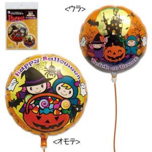 ハッピーハロウィン バルーン 楽しいハロウィン ハロウィンパーティー ハロウィングッズ かぼちゃ 風船 飾り halloween イベントに ibrex アイブレックス|dream-realize