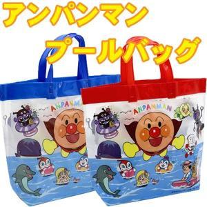 アンパンマン 2色  ビーチバッグ プールバッグ ビニールバッグ キャラクター 男の子 女の子  子供用 子ども用 こども用 ビーチバック プールバック 水泳 dream-realize