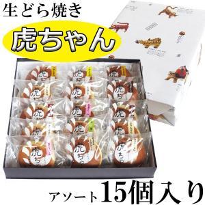生どら焼き 虎ちゃん アソート15個詰め合わせセット 虎屋本舗 洋菓子 お取り寄せ スイーツ|dream-realize