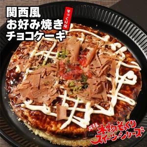 お歳暮 御歳暮 ギフト お菓子 スイーツ プレゼント インスタ映え そっくりスイーツ お好み焼きそっくりなチョコレートケーキ|dream-realize