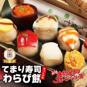 お中元 ギフトセット スイーツ プレゼント インスタ映え そっくりスイーツ てまり寿司 わらび餅|dream-realize