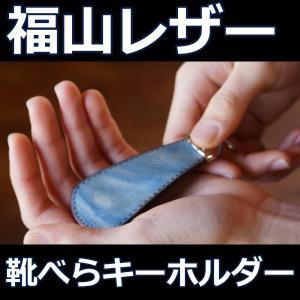 福山レザー 靴べらキーホルダー コモード 携帯用靴ベラ キーチェーンや鍵に取り付け可能 男女兼用 メンズ レディース 紳士用 男性用 女性用 青色 ブルー 革製品 dream-realize